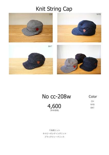 cc208w.jpg